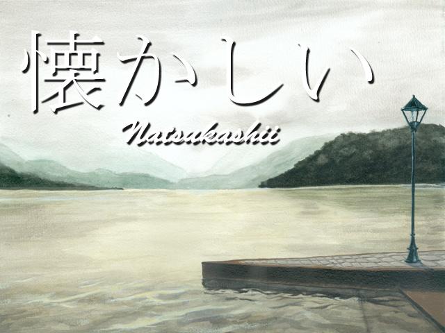 NatsukashiiWeb